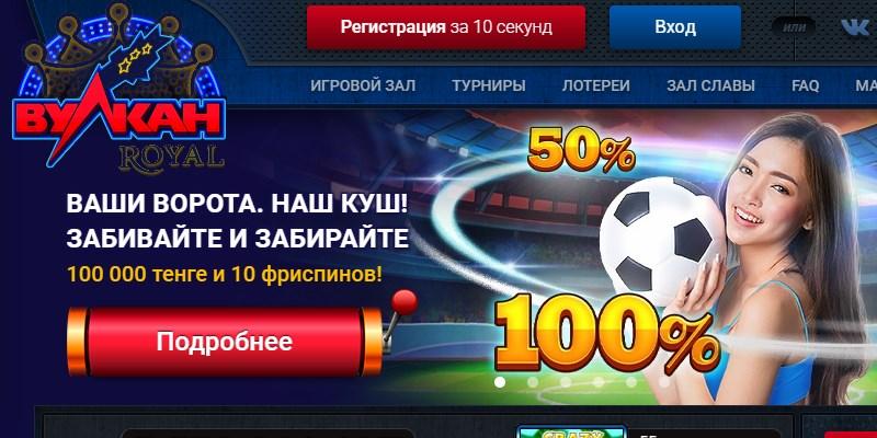 Казино вулкан казахстан онлайн покер звезда покера