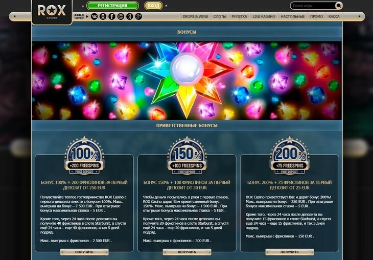 бонусы от рокс казино