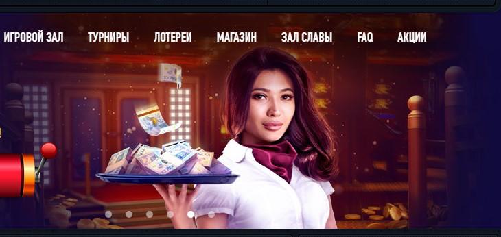 Казино онлайн в казахстане играть на тенге