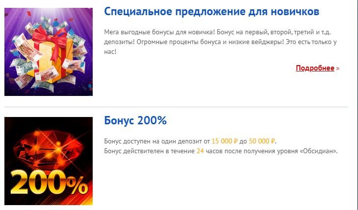 вулкан казахстан бонусы