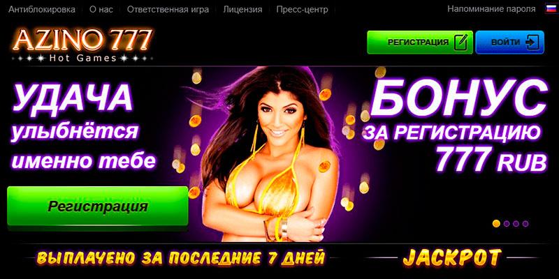 azino 777 c бонусом 777 рублей зеркало