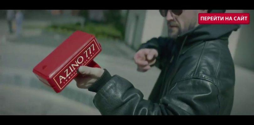 азино777 реклама
