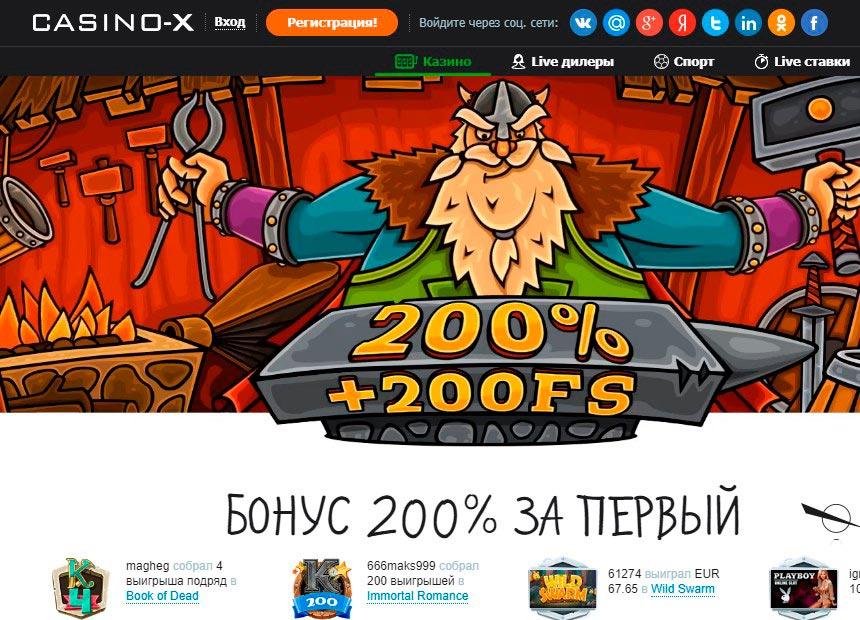 казино х com