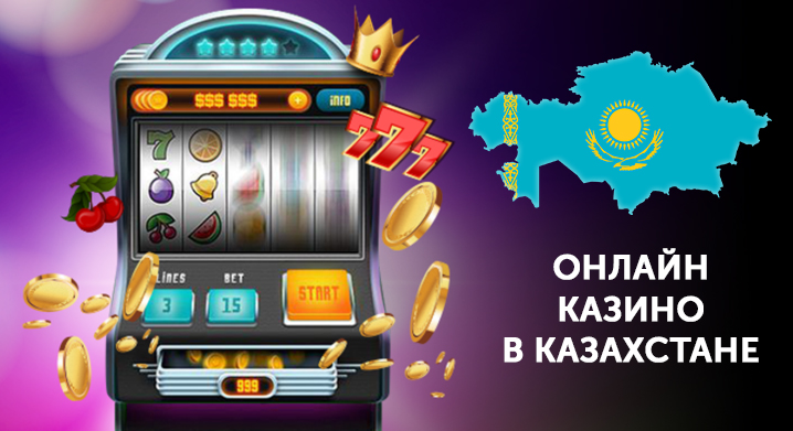 казино казахстана