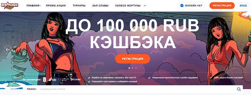 vulkan vegas казино онлайн